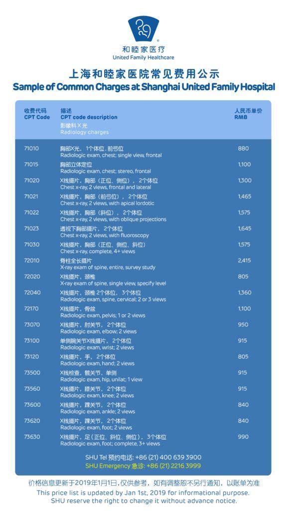 2019医院常见费用公示-04
